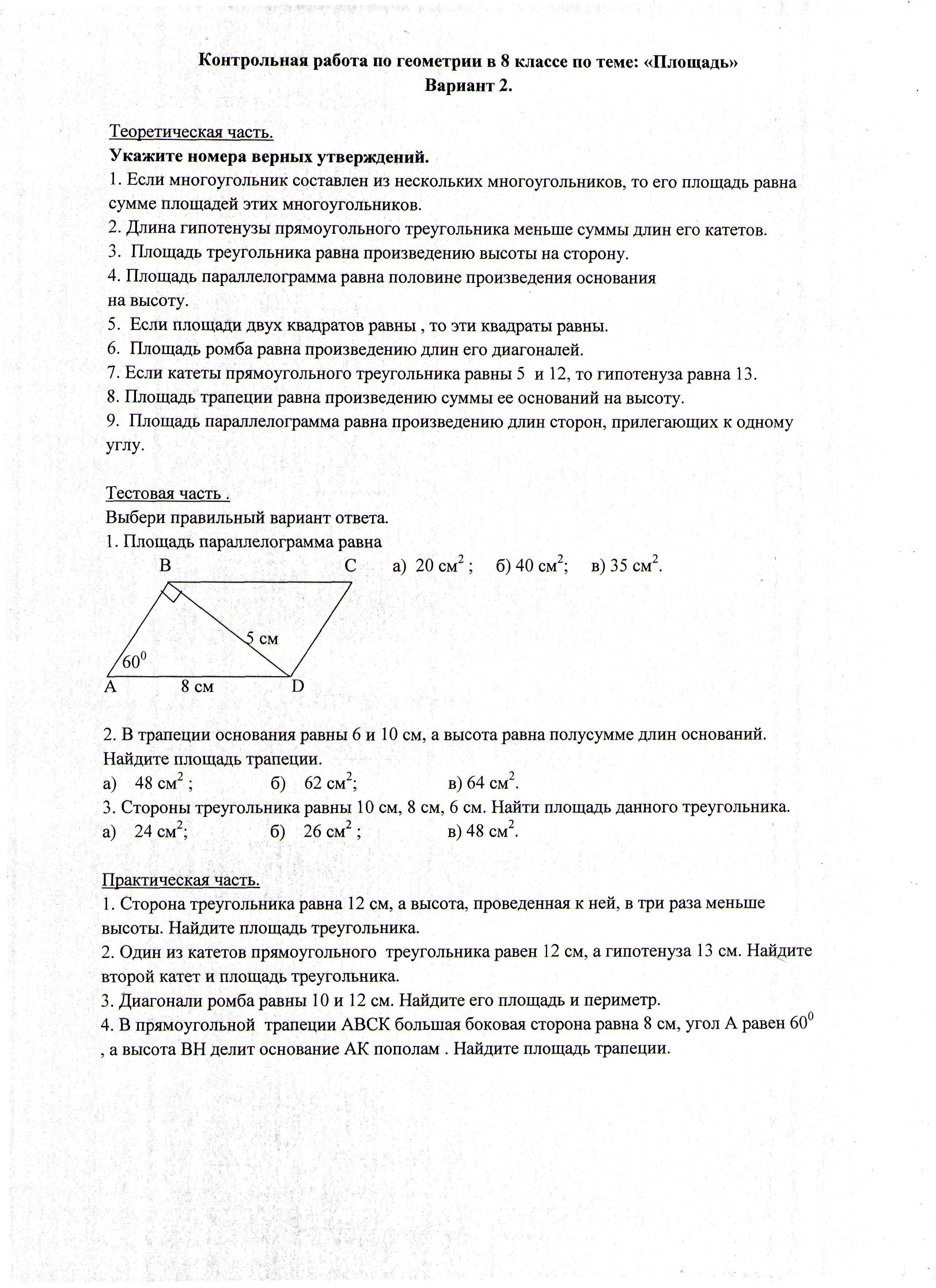 Контрольная работа по теме параллелограмм решение 26