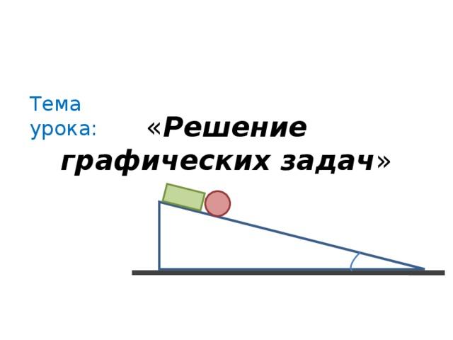 Решение графических задач по физике 8 класс решения задач с log