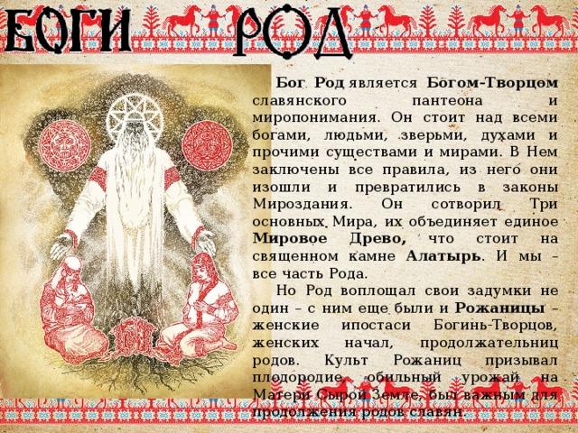 таких обязательных перечень славянских богов из ок картинки забавные грациозные животные