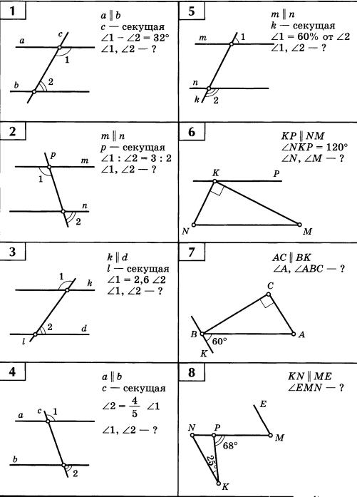 Задачи на параллельность прямых 7 класс с решением задачи егэ по электростатике с решением