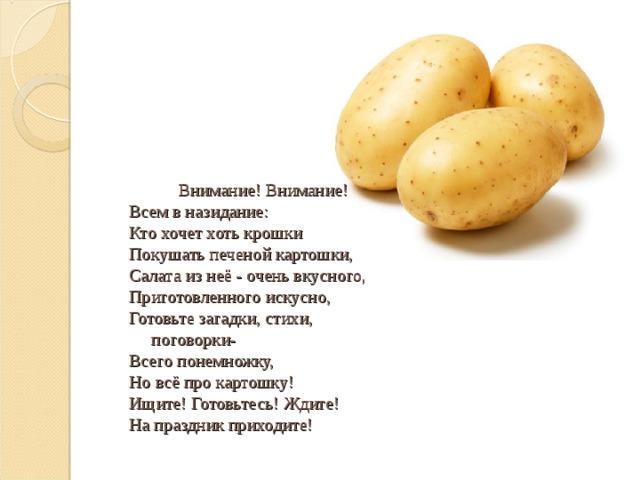 восприятие поздравления про картошку окно, как скриншоте