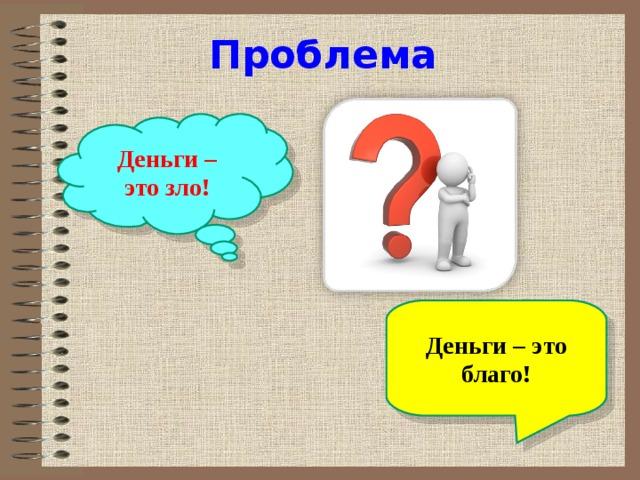 деньги это определение обществознание 7 класс взять кредит московский индустриальный