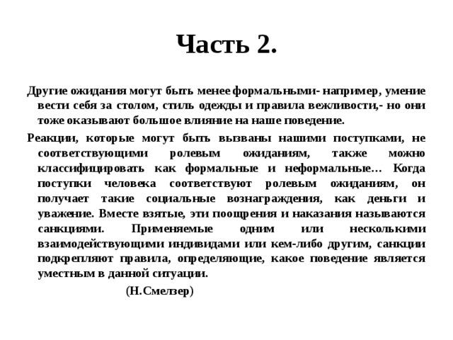 место которое человек занимает в обществе называетсядай рубль займ