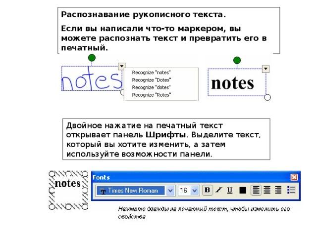 Перевод текста из картинки в печатный вариант