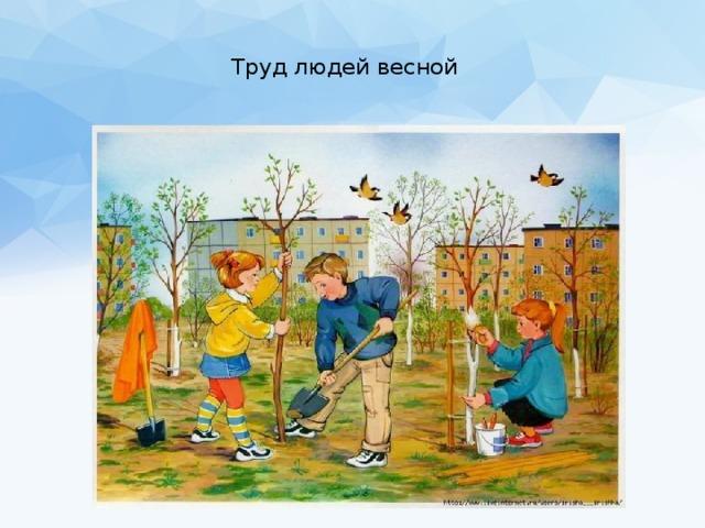 """Консультация для родителей """"Труд людей весной"""""""