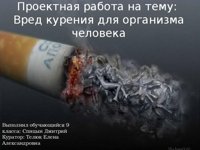 Вред табачных изделий презентация сладкие сигареты том и джерри купить