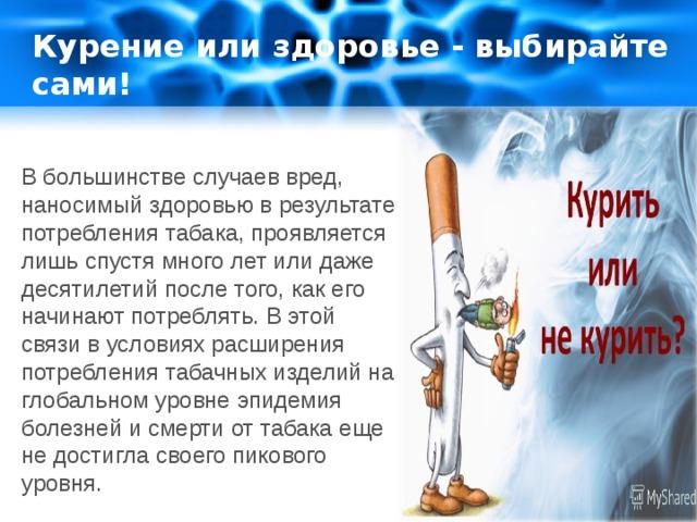 вред здоровья о табачных изделий