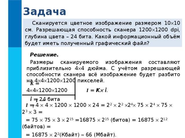Информатика решение задач обработка графической информации задачи на множества решение