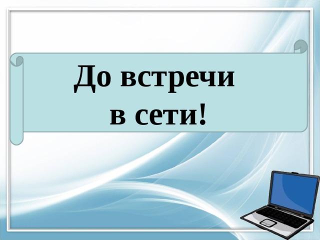 открытки до встречи в интернете метода нам