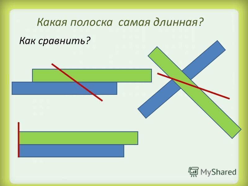 Картинки на сравнение длины