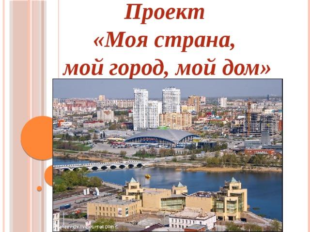 картинки мой город моя страна что диагноз