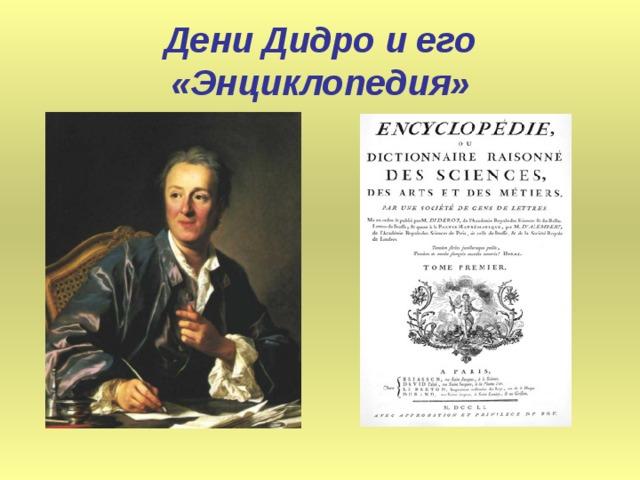 Дени Дидро и его «Энциклопедия»