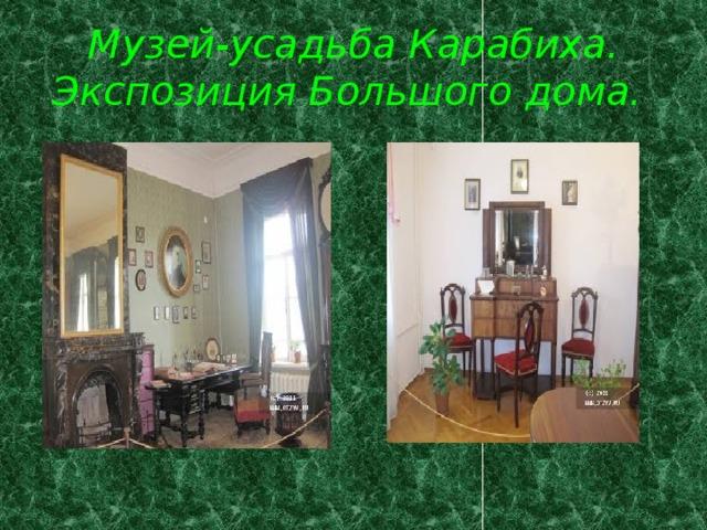 Музей-усадьба Карабиха. Экспозиция Большого дома.