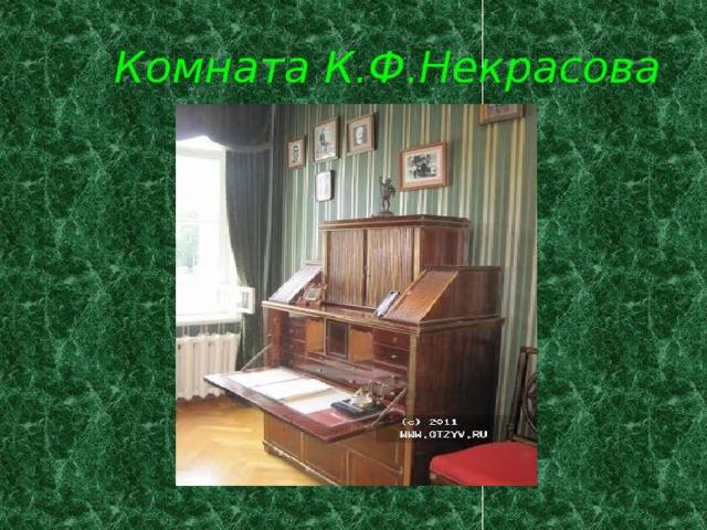 Комната К.Ф.Некрасова