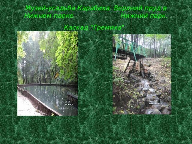 Музей-усадьба Карабиха. Верхний пруд в Нижнем парке.           Нижний парк. Каскад