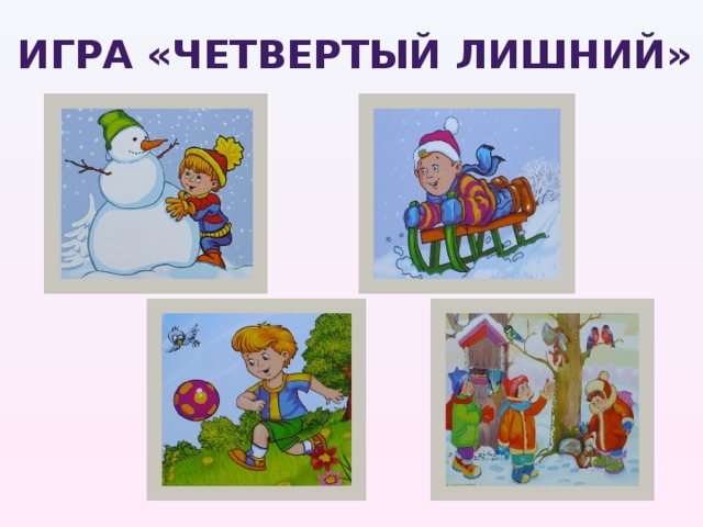 Картинки по запросу картинки по теме зима 4 й лишний