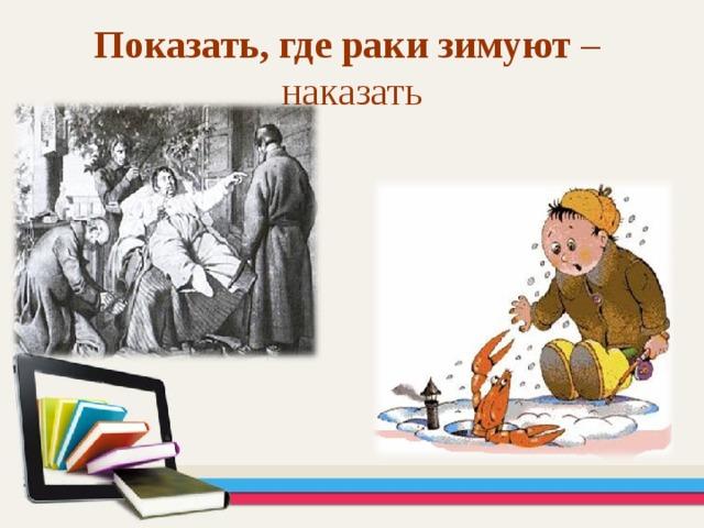 Картинки к фразеологизму где раки зимуют