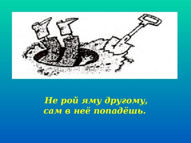 Демотиваторы не рой другому яму сам
