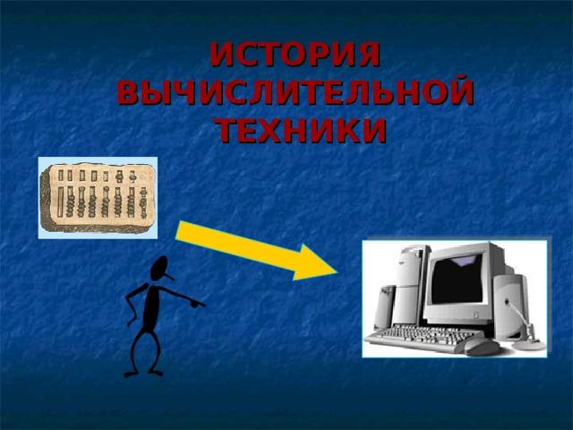 Современная электронно вычислительная техника реферат 7809