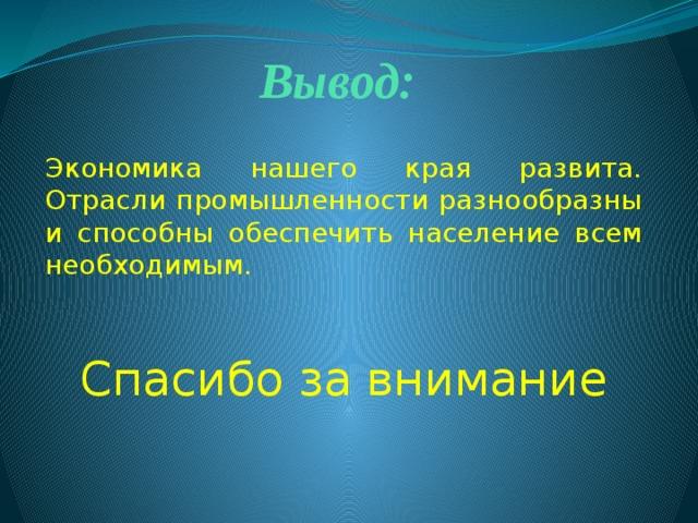ужином, картинки к проекту экономика родного края московская область москва перерубали топором ребра
