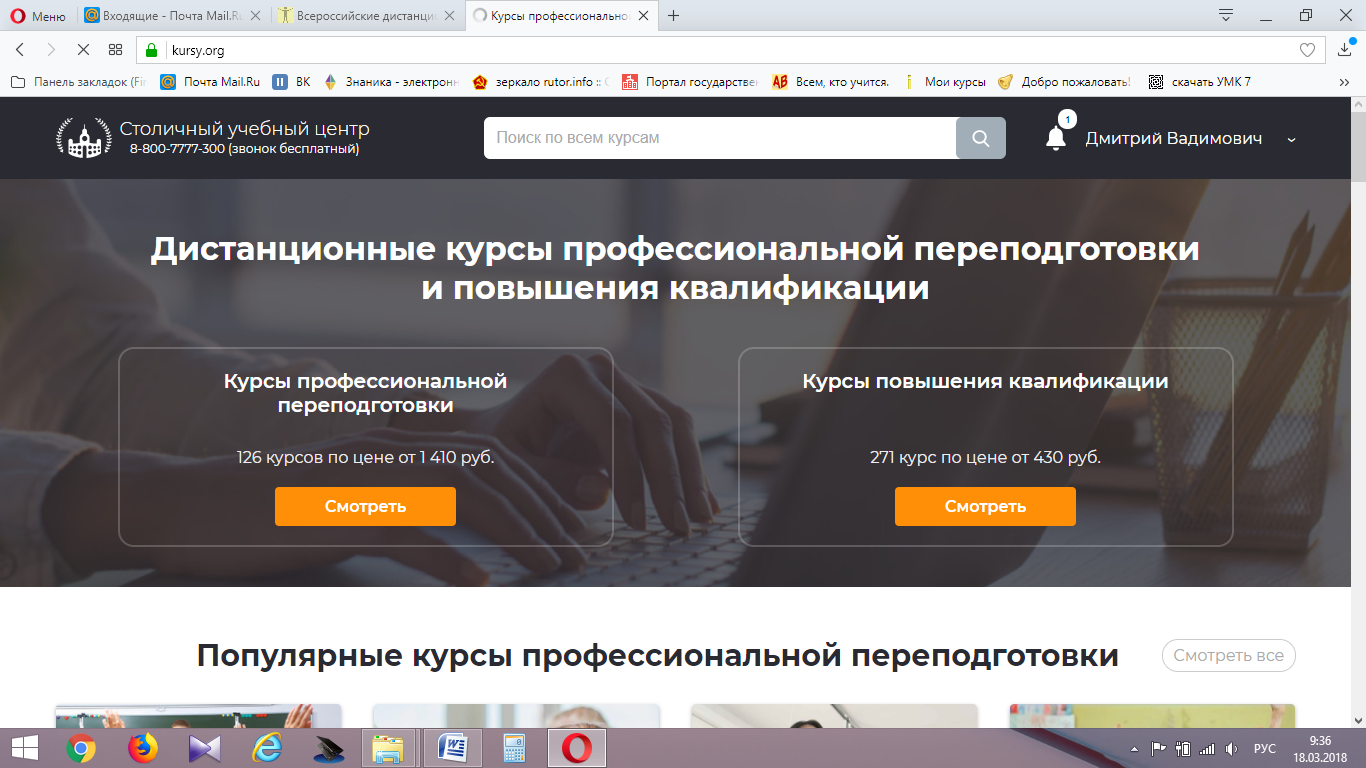 Infourok ru backoffice kursy special megafon ru