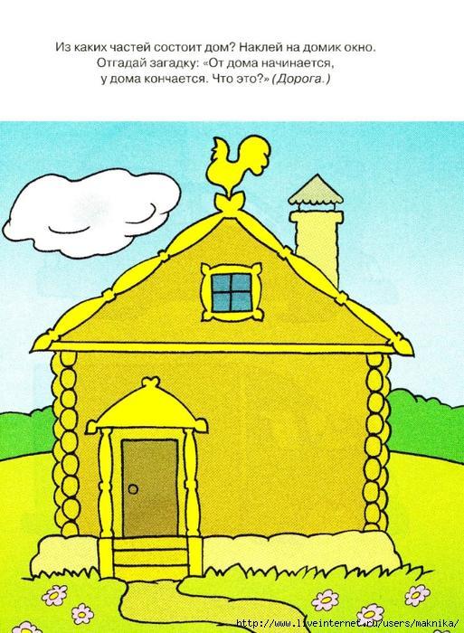 будинок загадка картинки