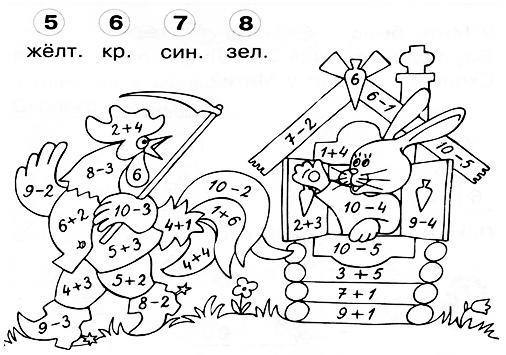 раскраски с примерами 1 класс
