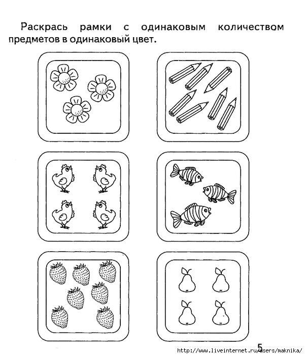 Картинки для дошкольников сравнение предметов