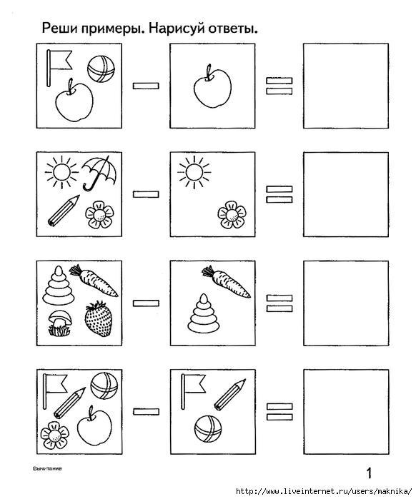 Решения задач по математике для дошкольников алгоритм решения задач по приему на работу