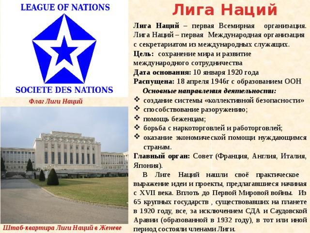 Организация Объединенных Наций и сегодняшний мир