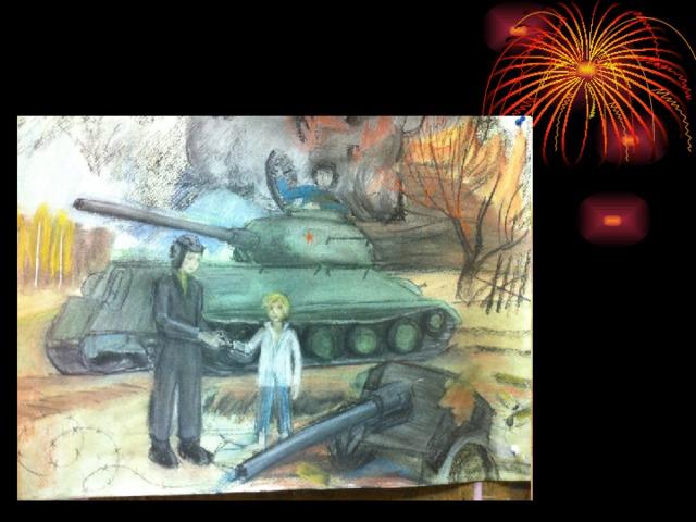 Рисунки к стихотворению рассказ танкиста твардовский того звездная