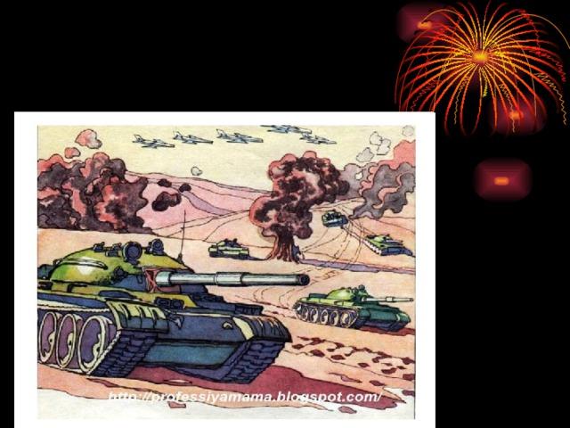 Рисунки к стихотворению рассказ танкиста твардовский действительно, эти