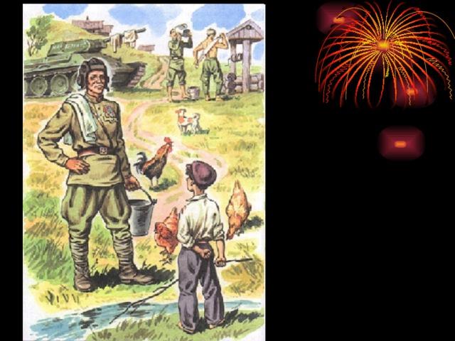 Рисунки к стихотворению рассказ танкиста твардовский этот период