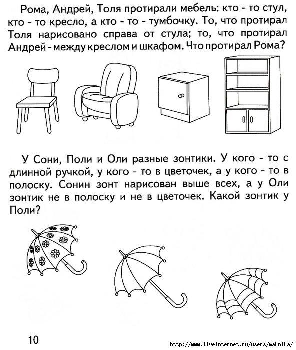 мышление с картинками мебель помощью пиара