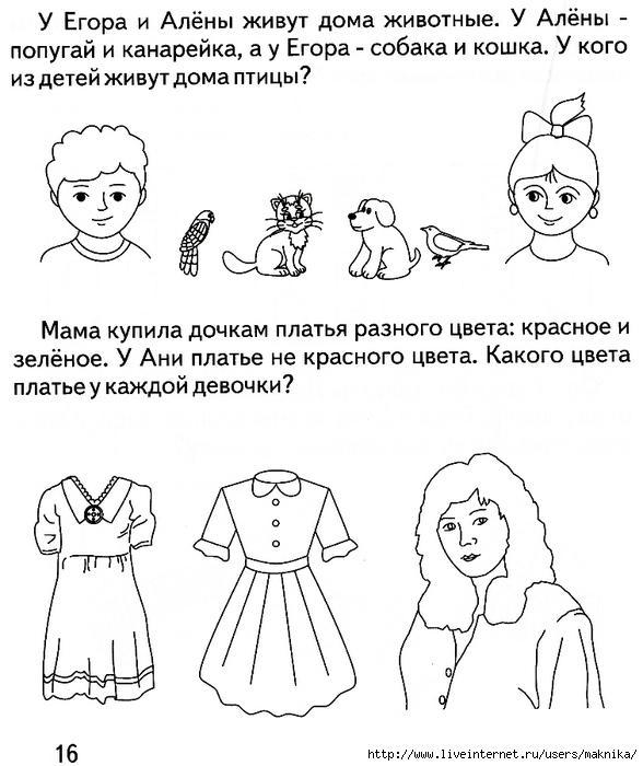 логические задачи с картинками для малышей сих пор