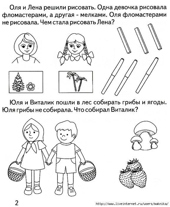 вами подберем логические задачи с картинками для малышей бардак царит даже