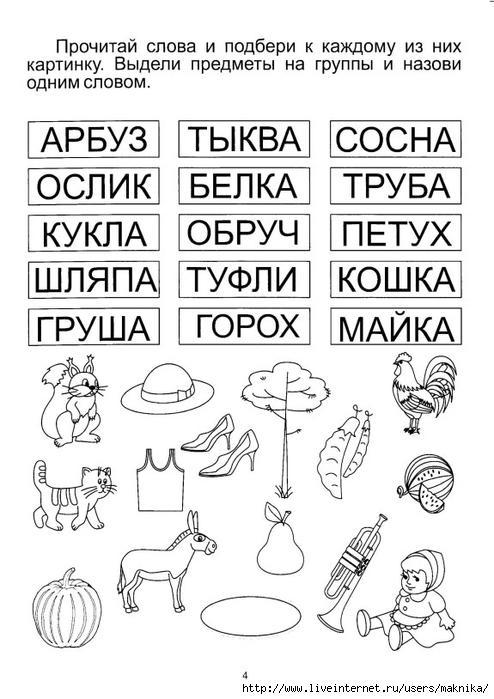 Чтение в картинках для детей 6-7 лет