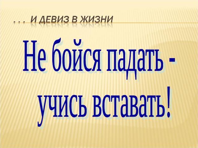 Жизненный слоган картинки, открытка марта своими