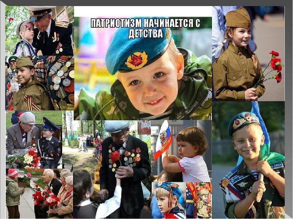 Воспитание патриотизма картинки