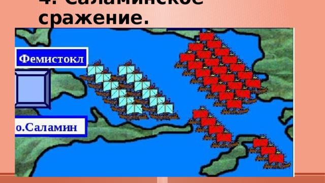 4. Саламинское сражение.