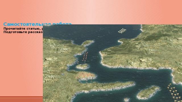 Самостоятельная работа.  Прочитайте статью, рассмотрите карту Саламинского сражения. Составьте план сражения. Подготовьте рассказ о сражении.