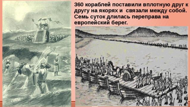 360 кораблей поставили вплотную друг к другу на якорях и связали между собой. Семь суток длилась переправа на европейский берег.