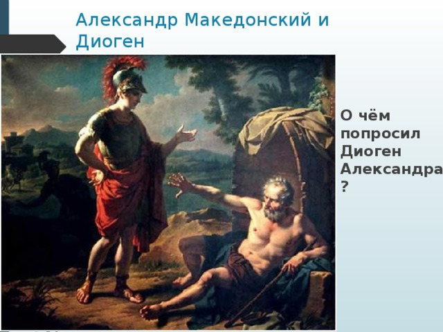 Александр Македонский и Диоген О чём попросил Диоген Александра?