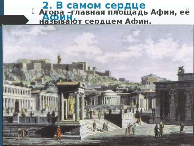 2. В самом сердце Афин. Агора –главная площадь Афин, её называют сердцем Афин.