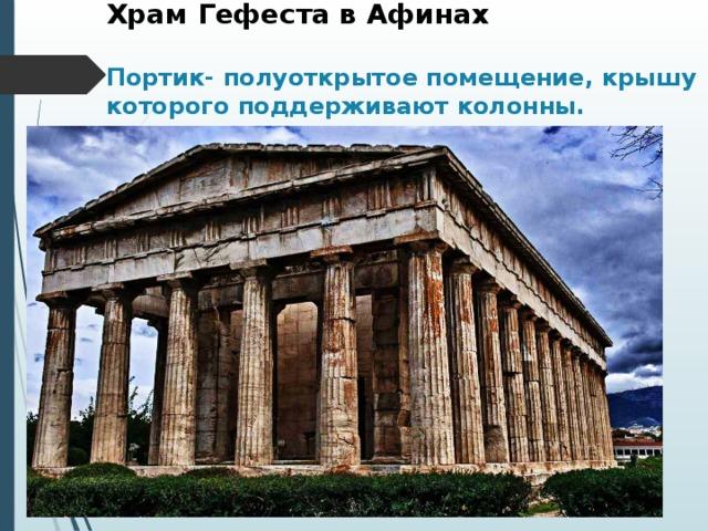 Храм Гефеста в Афинах   Портик- полуоткрытое помещение, крышу которого поддерживают колонны.