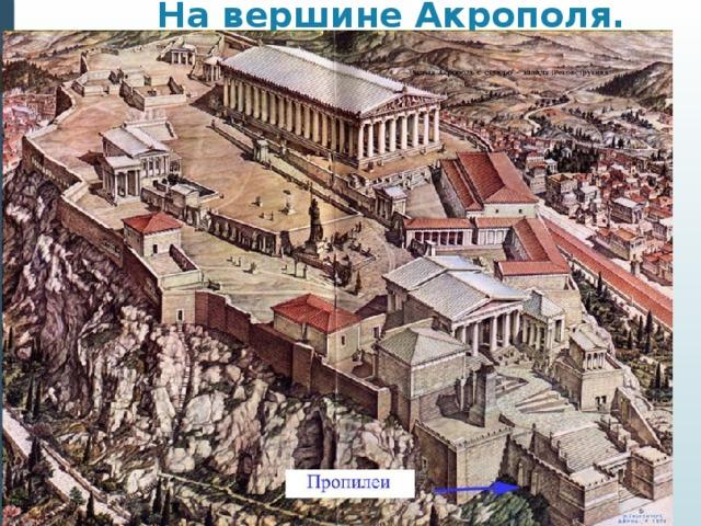 На вершине Акрополя.