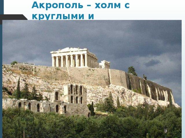 Акрополь – холм с круглыми и обрывистыми склонами.