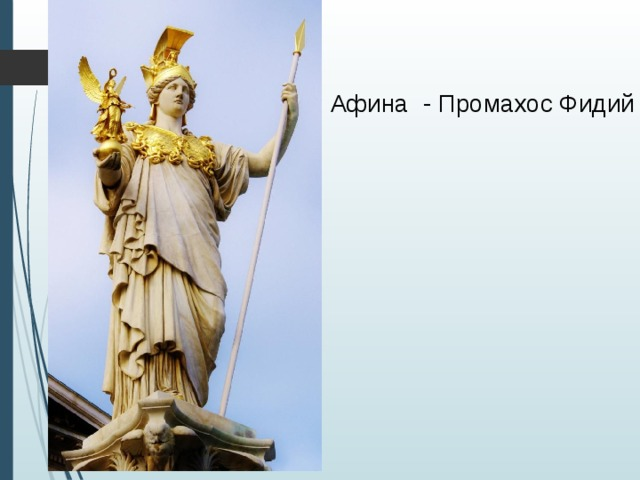 Афина - Промахос Фидий