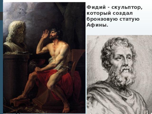 Фидий - скульптор, который создал бронзовую статую Афины.