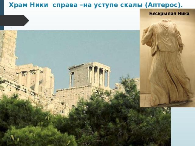 Храм Ники справа –на уступе скалы (Аптерос). Бескрылая Ника .